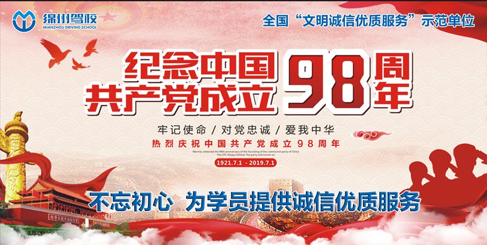 慶祝中國共產黨成立98周年.jpg
