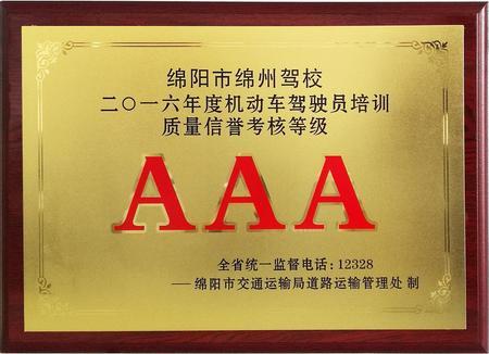 AAA(小).jpg