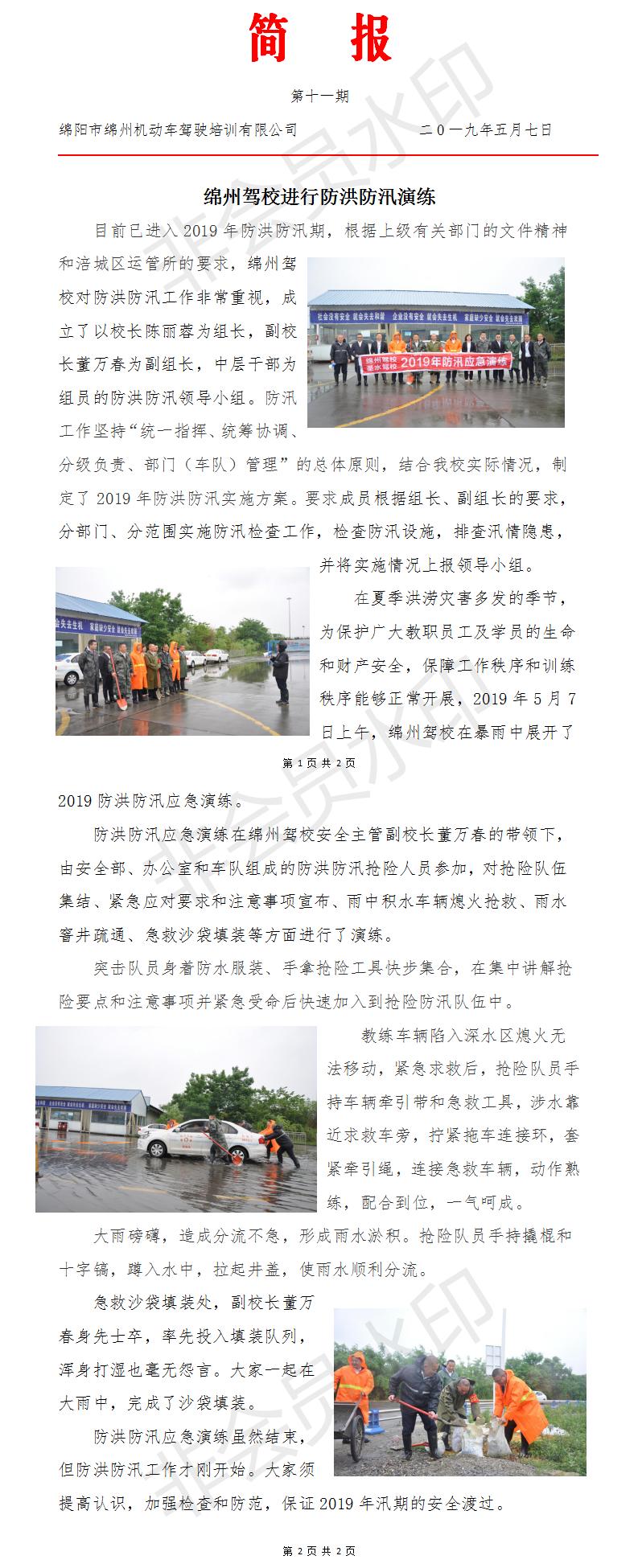 11第十一期——綿州駕校進行防洪防汛演練.png